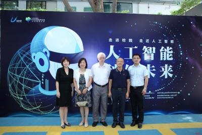 """院士专家带人工智能走进深圳校园,""""孵化""""学生想象力"""