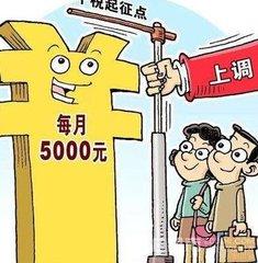 5000元个税起征点10月1日实施 那9月工资该交多少税?