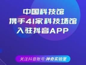 中国科技馆等41家科技场馆入驻抖音 打造科普新平台