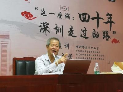 听吴松营讲述深圳走过的路!龙华区周末文化讲堂开讲