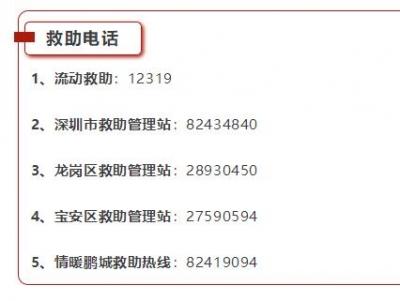 收好了!深圳全市的应急避难场所列表!!!