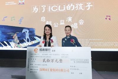"""ICU的孩子""救援计划启动!汇健集团认捐100万元"