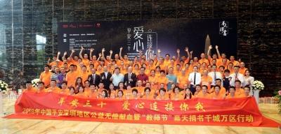 2018年中国平安深圳地区公益无偿献血活动启动