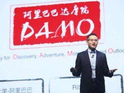 阿里宣布成立芯片公司取名平头哥:两三年内要造真正量子芯片