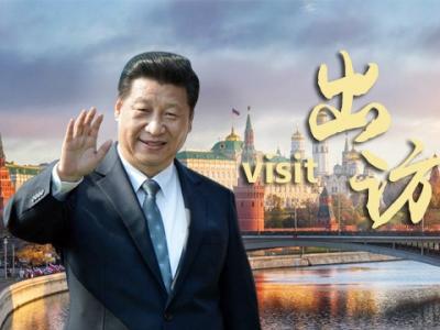习近平离京赴俄罗斯出席第四届东方经济论坛