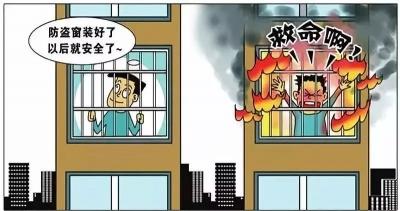 家中起火,防盗窗却怎么也拆不开!一对母子不幸葬身火海……