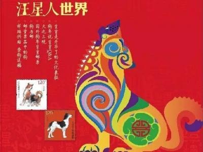 第35届亚洲国际集邮展将在澳门举行