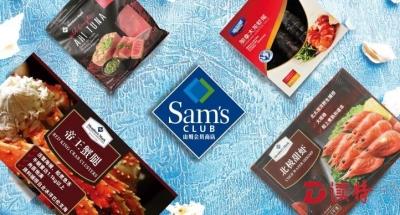 山姆凭高食品安全标准赢得中高端家庭青睐