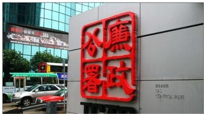 学历造假骗取政府逾百万薪酬,香港一男子被廉署拘控
