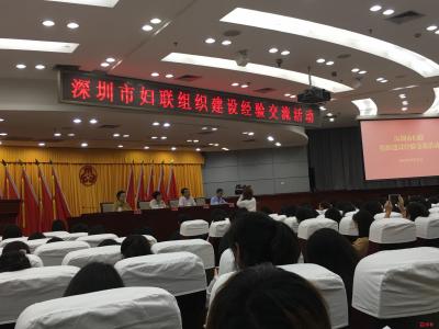 深圳市妇联组织建设经验交流活动举行