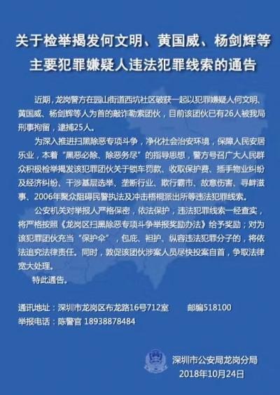 龙岗一涉恶团伙落网 深圳警方发通告征集犯罪线索