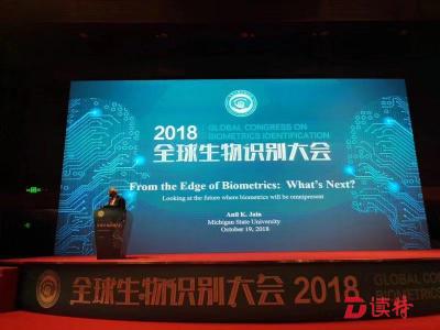 智能时代生物识别新机遇!首届全球生物识别大会在深圳开幕