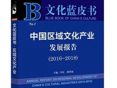 文化蓝皮书:将粤港澳大湾区建设成世界级文化产业中心