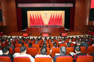 政协光明区一届一次会议召开