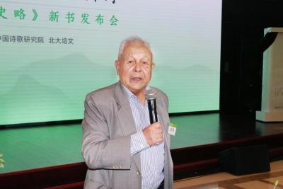 诗坛泰斗谢冕再出新作 《中国新诗史略》在京首发