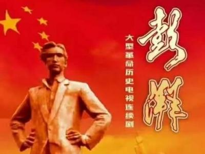 大型红色电视连续剧《彭湃》今晚央视首播 《亮剑》导演执导