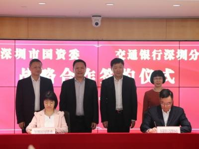 深化国企改革中心地位 市国资委与交行深圳分行达成战略合作