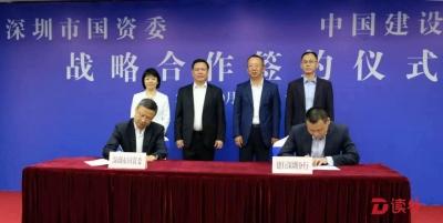 深圳市属国资国企与建设银行深圳市分行签署战略合作协议