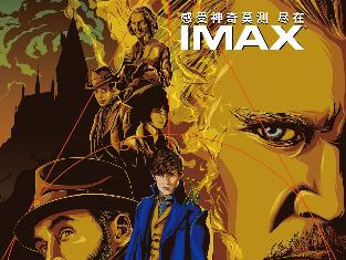 IMAX提前放魔法大招!《神奇动物:格林德沃之罪》19城点映