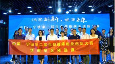 这个生命健康创业创新大赛红利多 华南赛区预选赛在深举行