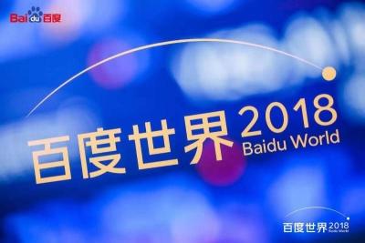 YES AI DO!百度世界大会在北京举行