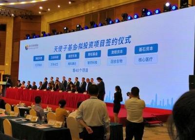 深圳天使基金擬投40個天使項目,6項目喜簽投資意向書