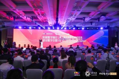 第二届中国数字银行论坛在深举行 中小企业融资有了新路径