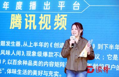 2018中国视频榜揭晓 腾讯视频斩获5项大奖领跑行业