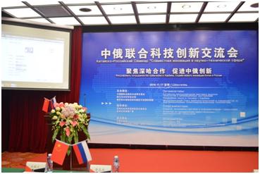 中俄联合科技创新交流会亮相高交会,聚焦科技成果落地转化