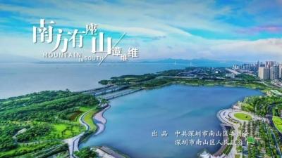 南山區原創歌曲《南方有座山》亮相中國金雞百花電影節