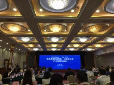 宁粤(深圳)先进装备制造和新一代信息技术产业对接洽谈会举行