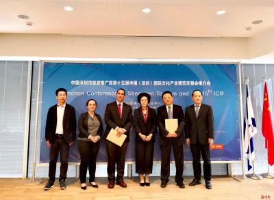 深圳市代表团在以色列推介文博会取得丰硕成果