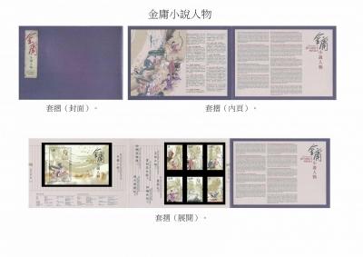 香港邮政发行金庸小说人物特别邮票