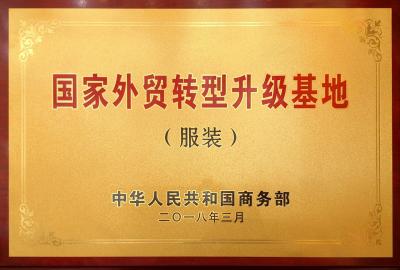 """东莞大朗成功复评""""国家外贸转型升级基地(服装)""""称号"""