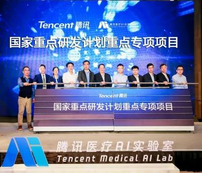 腾讯牵头国家重点研发项目 攻坚AI临床辅助决策技术