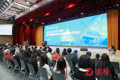 深圳高校首个!哈工大(深圳)成立海外归国教师联合会