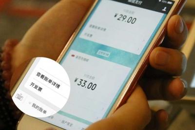微信支付界面多了这个按钮,买碗面也能随时自开发票!