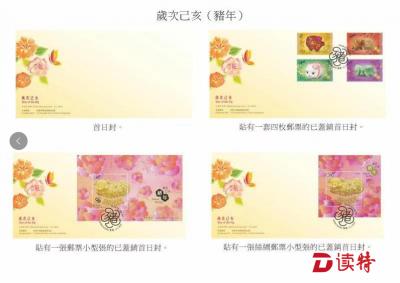 香港发行猪年镀金特别邮票及黄金证书