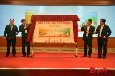 《改革开放四十周年》纪念邮票首发式在深圳举行