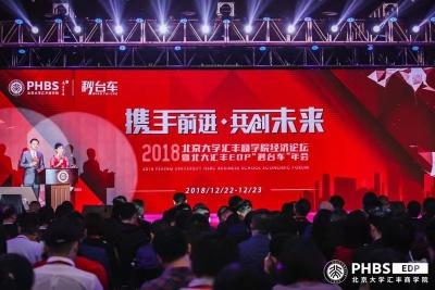 探讨挑战与机遇!北京大学汇丰商学院经济论坛在深举行