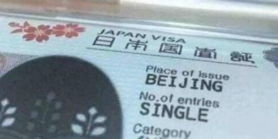 日本放宽中国公民签证,1月1日起三年多次签证材料简化!