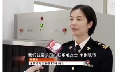 女演员微博痛批深圳海关工作人员态度恶劣引关注 结局反转...