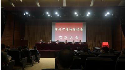 深圳市博物馆协会18日成立