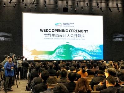 首届世界生态设计大会开幕,助推粤港澳大湾区生态设计产业崛起