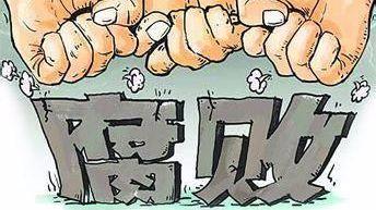 防范关口前移 深圳研究制定措施防止公职人员利益冲突