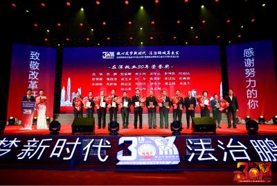深圳市律师协会成立30周年纪念大会举行