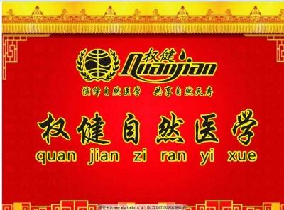 天津市场监管部门针对权健涉嫌虚假宣传进行立案调查
