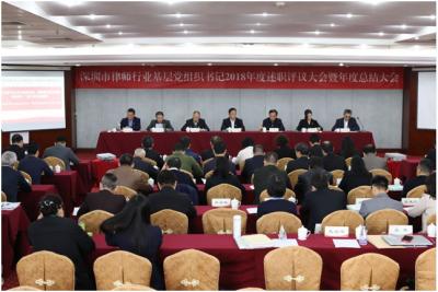 深圳律师行业党委召开2018年度总结会 将推进行业党建规范