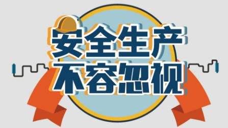重磅!深圳市安全生产培训和考核大纲正式发布
