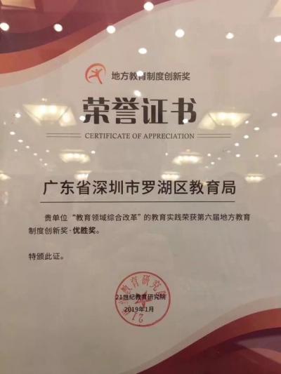 """厉害!""""罗湖教改""""获全国地方教育制度创新奖优胜奖"""